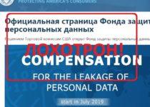 Официальная страница Фонда защиты персональных данных — отзывы. Развод?