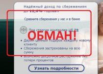 Городской сберегательный центр — реальные отзывы о сайте gorsbercenter.ru