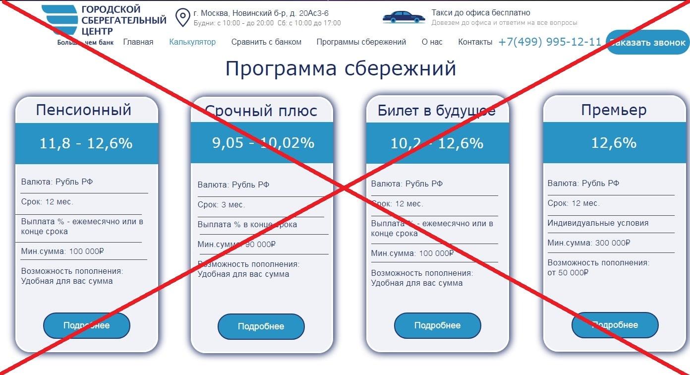Городской сберегательный центр - реальные отзывы о сайте gorsbercenter.ru