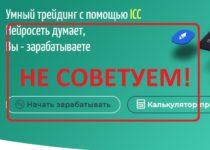 InComeCash (ICC) — отзывы клиентов о incomecash.org