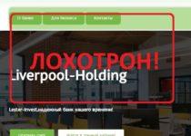 Банк Liverpool Holding и двойник Lester Invest — отзывы о сомнительном банке