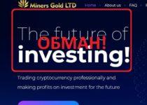 Miners Gold LTD — обман на майнинге криптовалют