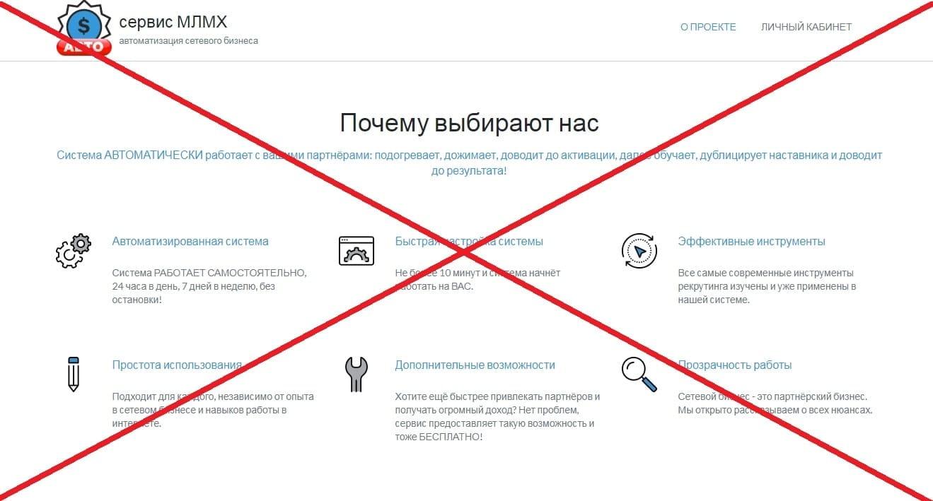Сервис МЛМХ - развод? Отзывы о mlmx.ru