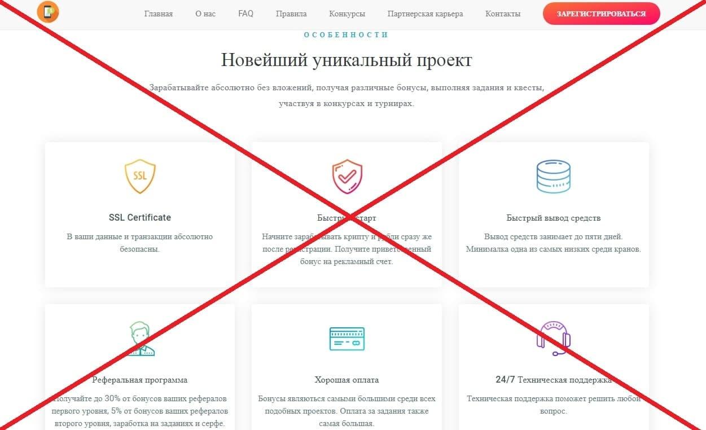 Заработок с Мобилыч - реальные отзывы о mobilych.com.ua