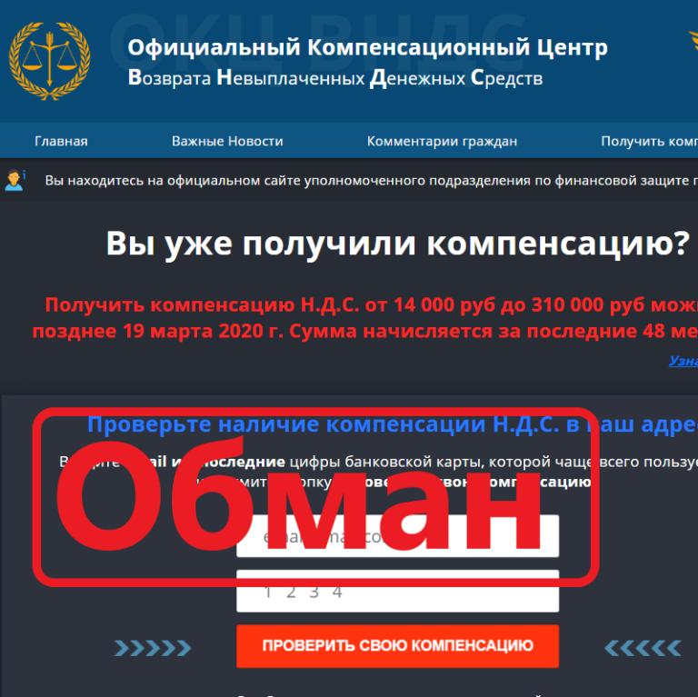 Официальный Компенсационный Центр — отзывы ОКЦ ВНДС. Возврат невыплаченных денежных средств