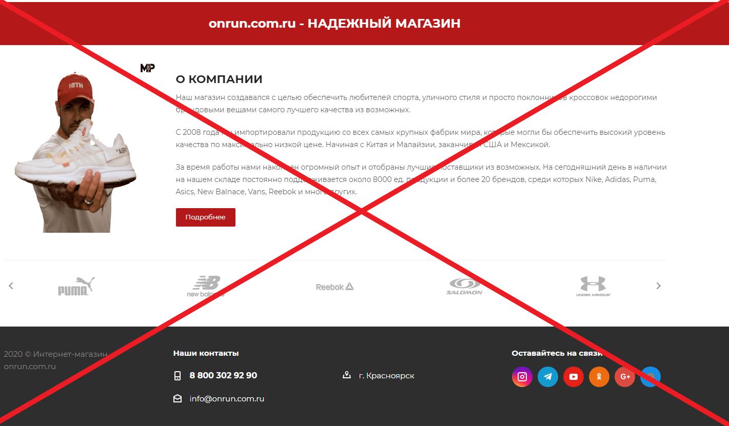 ONRUNShop - отзывы о магазине onrun.com.ru