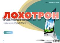 Рeople Рlanet — реальные отзывы и маркетинг pl-planet.com