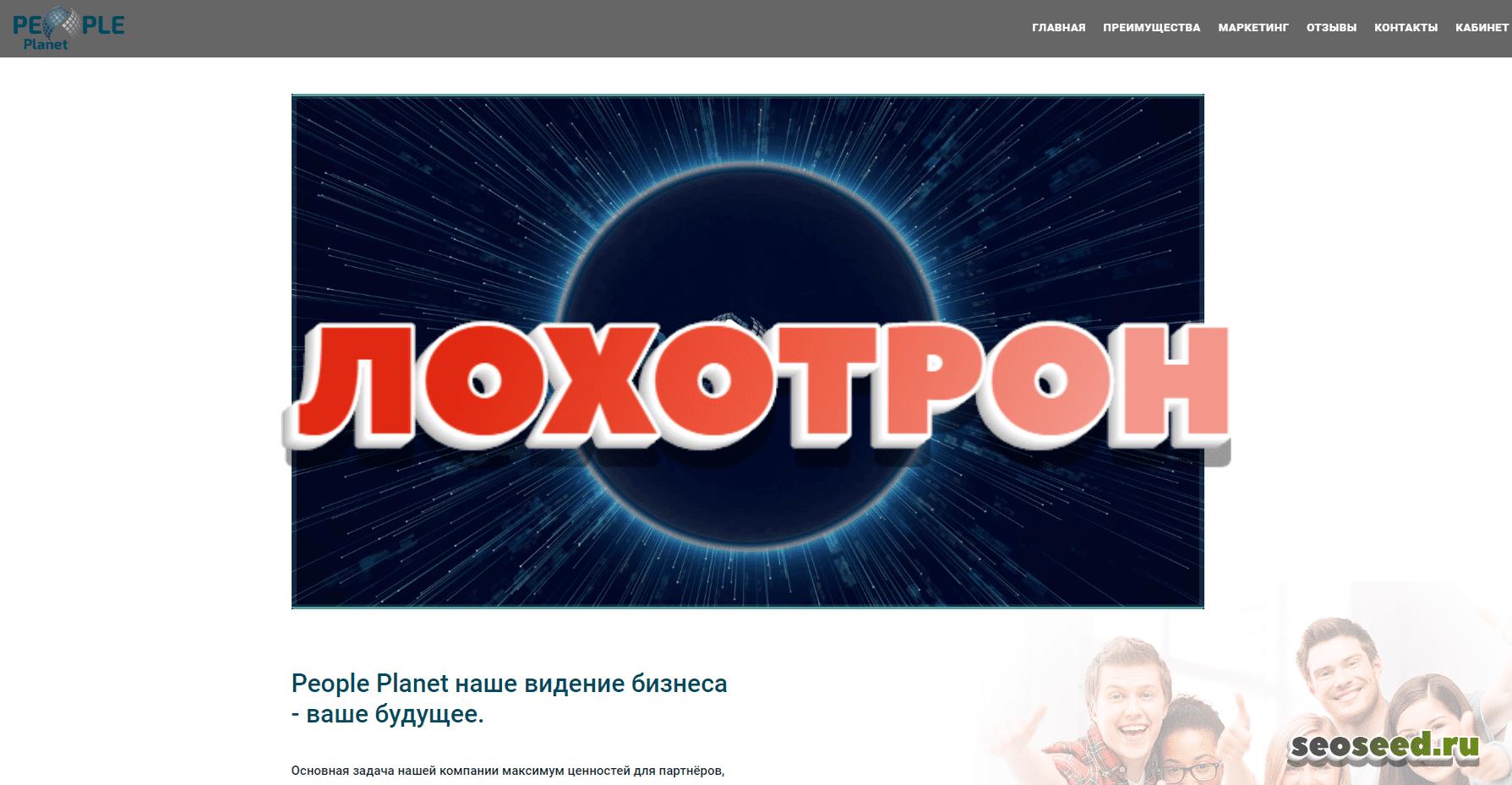 Рeople Рlanet - реальные отзывы и маркетинг pl-planet.com