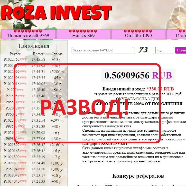 ROZA INVEST — отзывы. Сомнительная контора roza-invest.fun