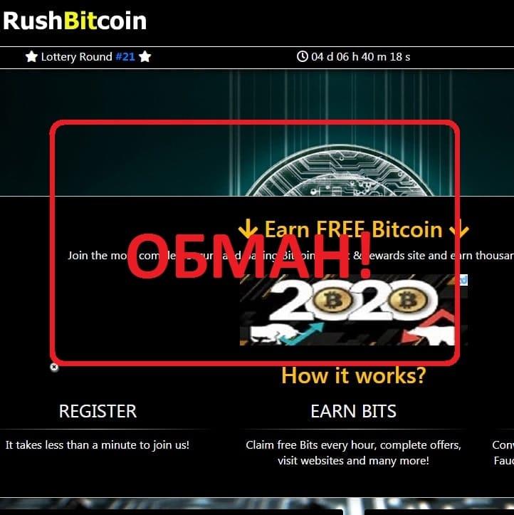 RushBitcoin — реальные отзывы о rushbitcoin.com