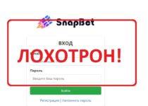 SnapBet — отзывы о проекте Владимира Смирнова. Лохотрон