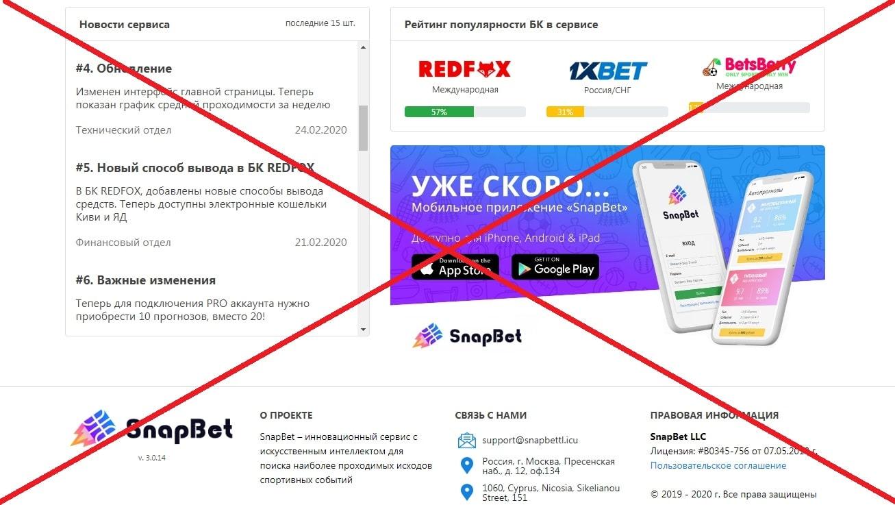 SnapBet - отзывы о проекте Владимира Смирнова. Лохотрон
