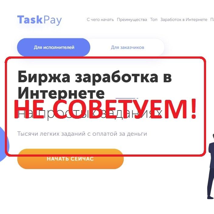 TaskPay — отзывы реальных людей. Развод или нет?