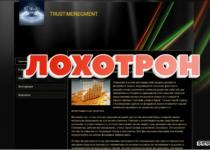 TRUST MENEGMENT: сомнительный инвестиционный проект