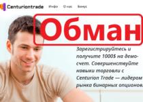 Centurion Trade — реальные отзывы о брокере centuriontrade.pw