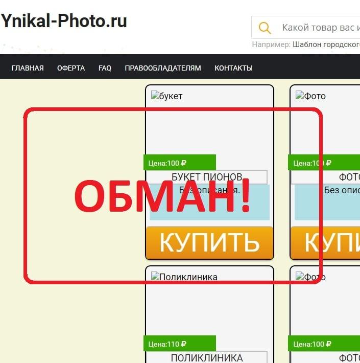 Ynikal Photo — отзывы о площадке. Деньги на продаже фото