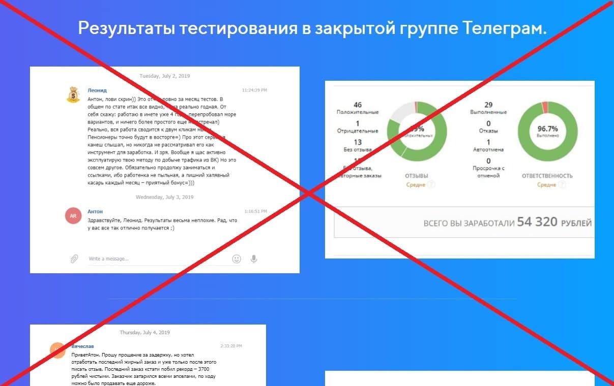 Заработок на размещении ссылок Антона Рудакова - отзывы о курсе