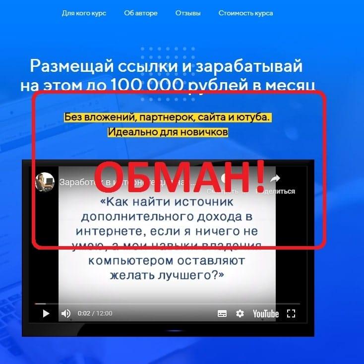 Заработок на размещении ссылок Антона Рудакова — отзывы о курсе