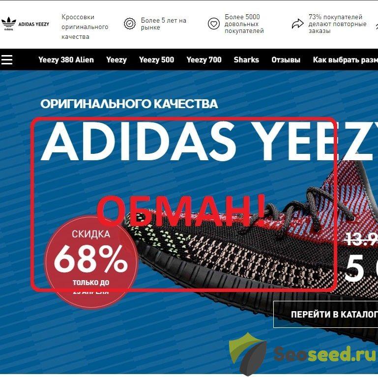 Отзывы о интернет-магазине adidas-yeezy.ru. Оригинал или нет?