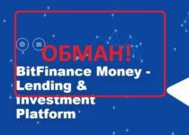 BitFinance (bit-fin.com) отзывы. Развод?