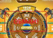 Блог Артёма Васильева «Sol» — отзывы о мошенническом колесе фортуны sol-wheel5.com