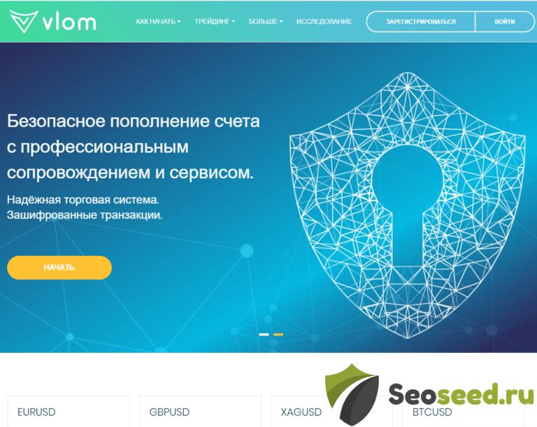 Брокер Vlom — реальные отзывы и обзор vlom.com