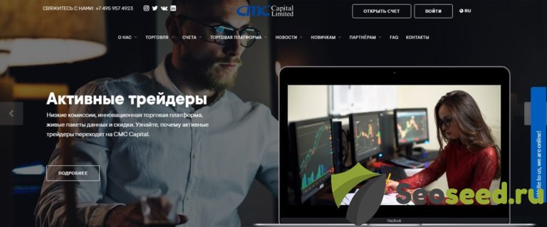 CMC Capital (cmccapital.net) отзывы. Развод?