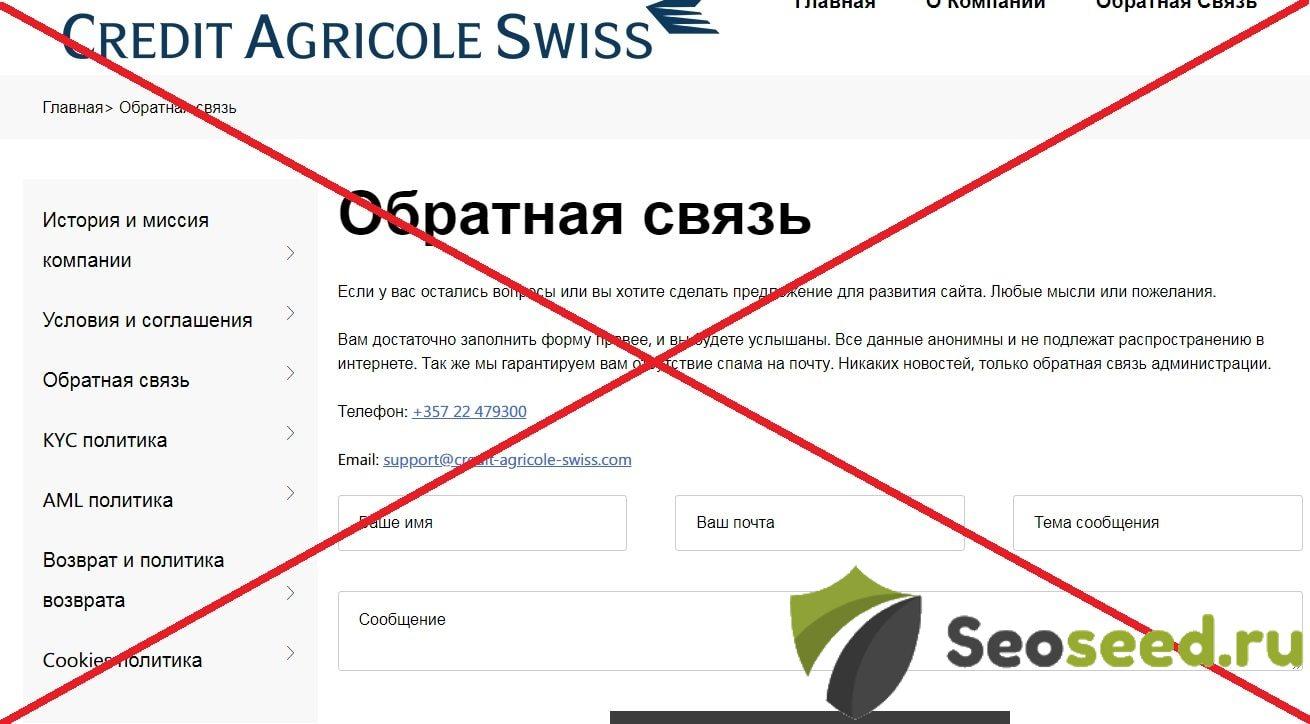 Credit Agricole Swiss отзывы. Развод или нет?