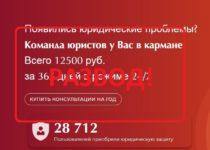 Dava Group отзывы. Юридическая компания dava-group.ru обман населения
