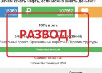 Fasteps.club Народный Проект №1 отзывы. Платит или нет?
