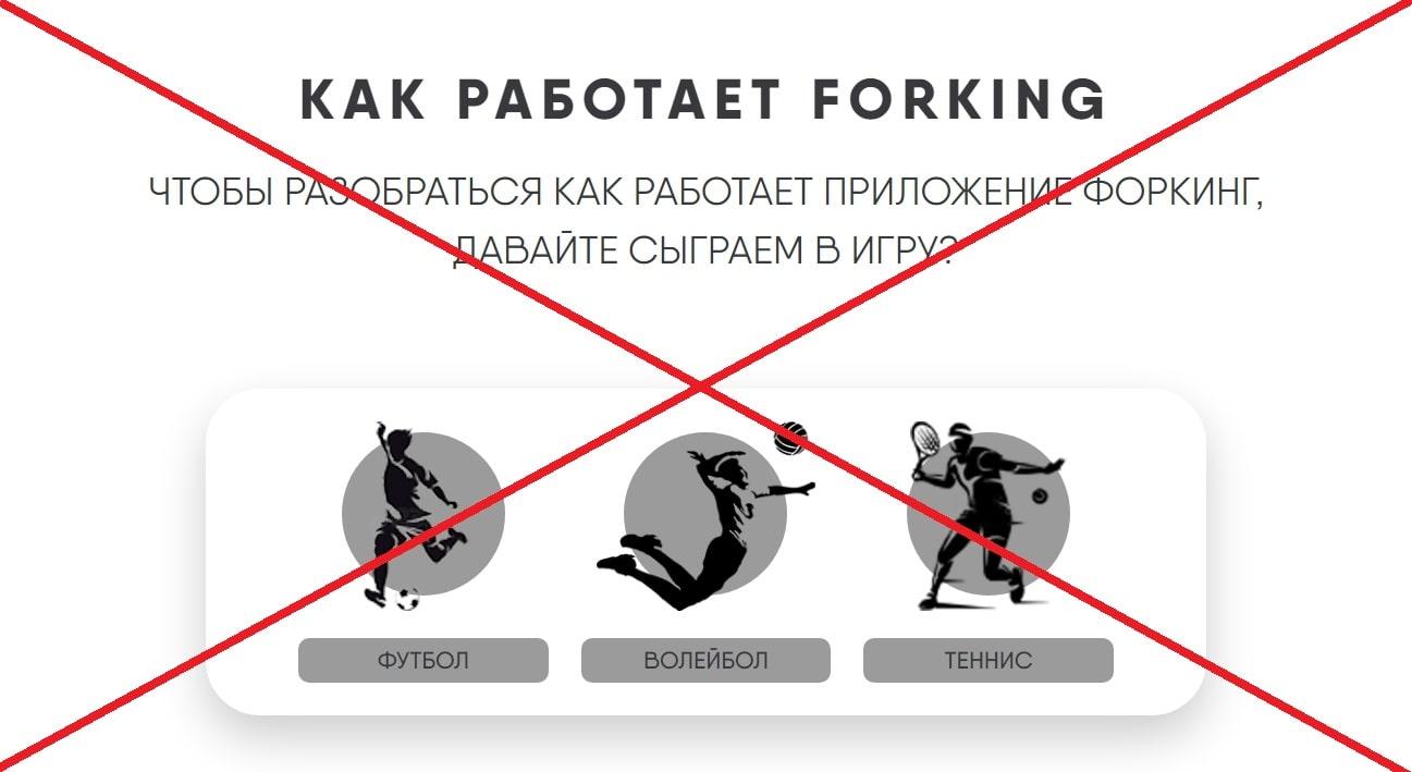 Forking - спортивный арбитраж. Отзывы о forking.bet