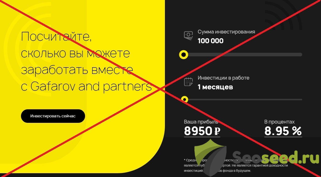 Gafarov and partners отзывы. Фонд gap-fin.com развод и пирамида?