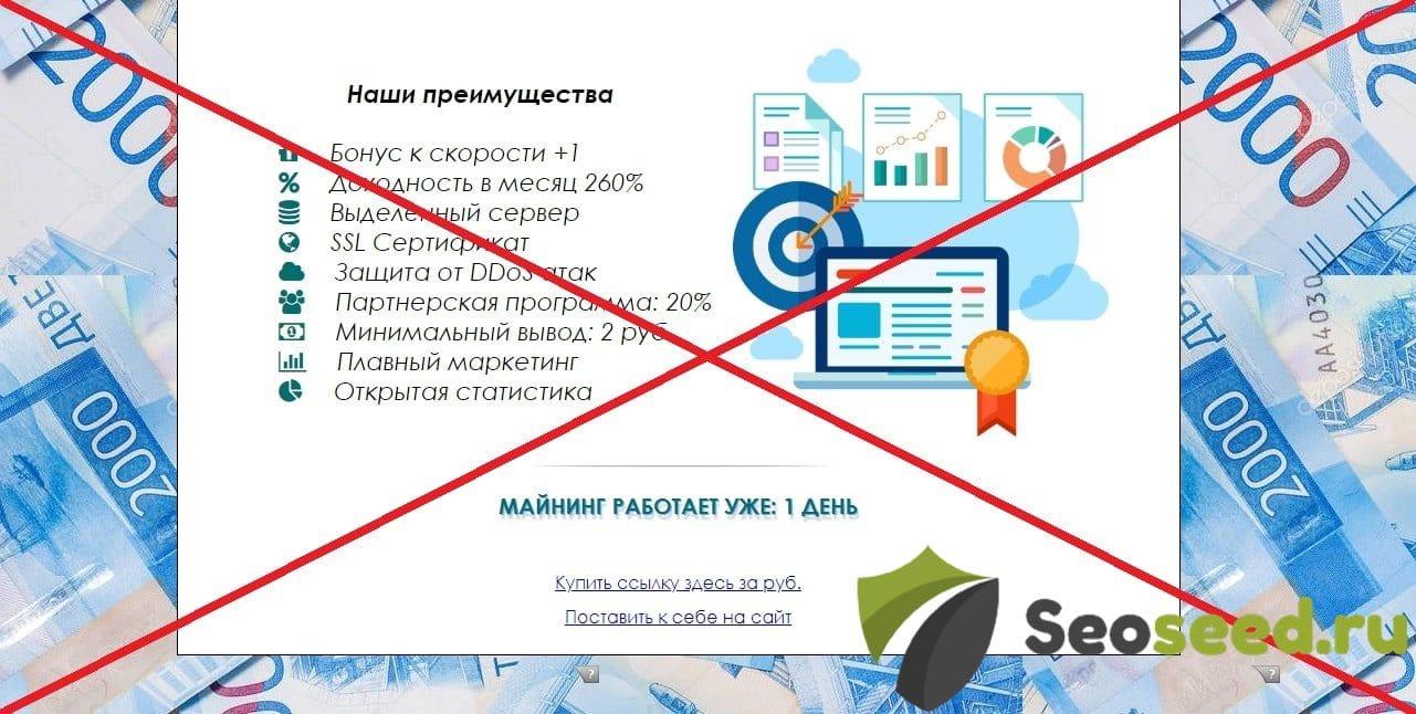 In Investmoney - майнинг рублей на Payeer