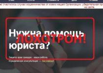 Институт Права (institute-law.ru) — отзывы. Юридическая компания мошенник