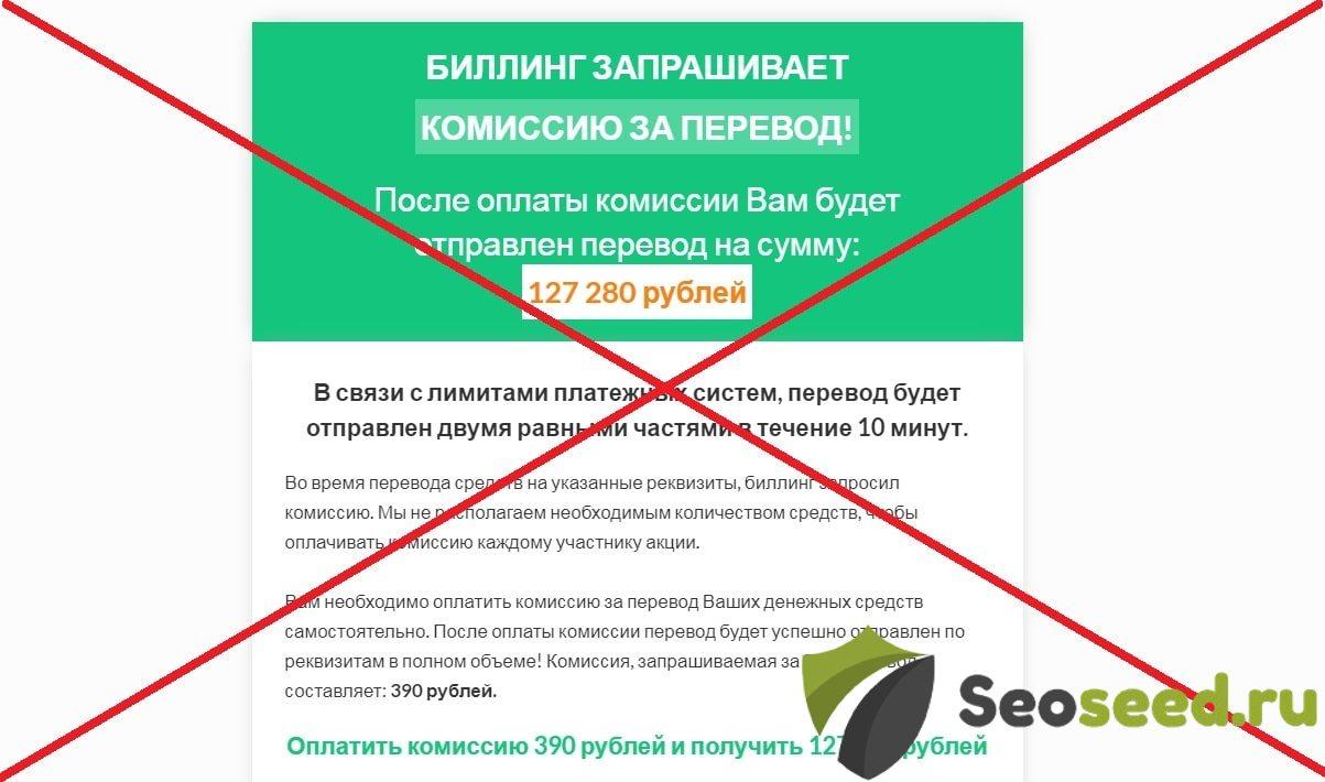 Интернет Банк (Internet Bank): биллинг запрашивает комиссию за перевод