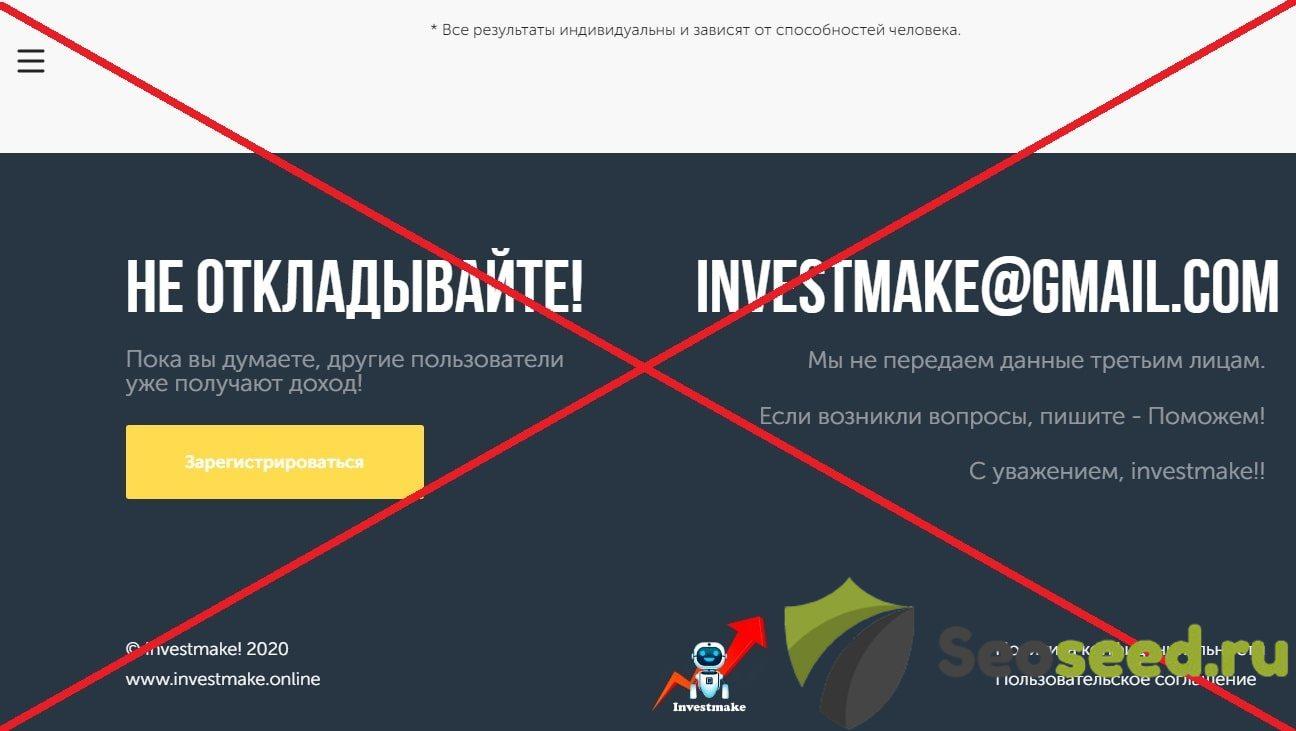Investmake отзывы. Программа для заработка investmake.online