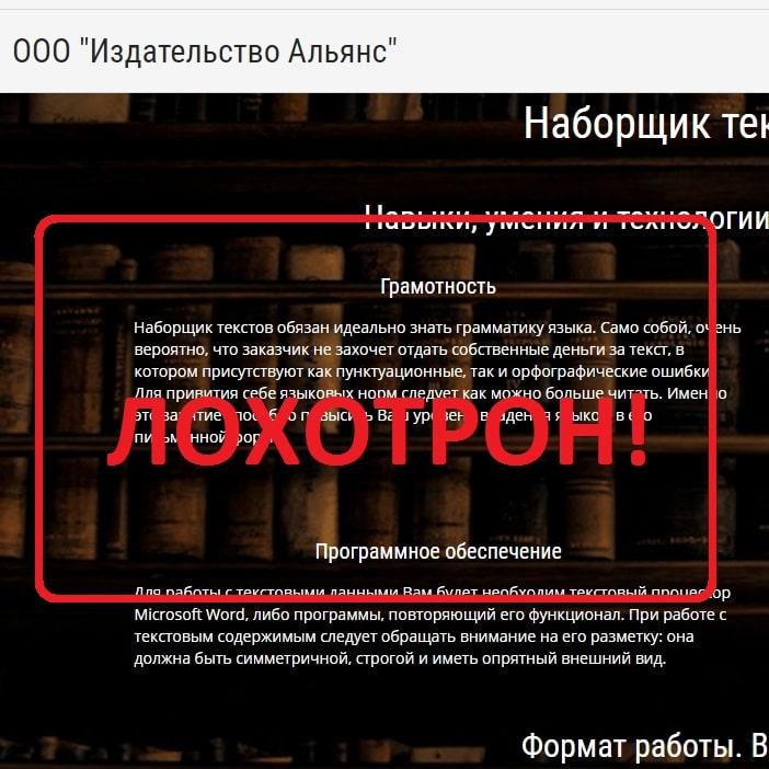 Издательство Альянс — наборщик текста на дому отзывы