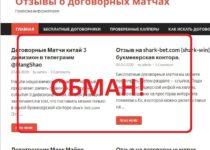 Kapperrussia.ru отзывы. Сайт мошенник сливает депозиты