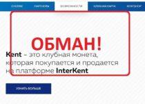 Международный бизнес клуб Kent отзывы. InterKent как забрать деньги?