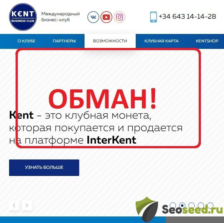 Клуб Кент (kent.club) - отзывы и обзор