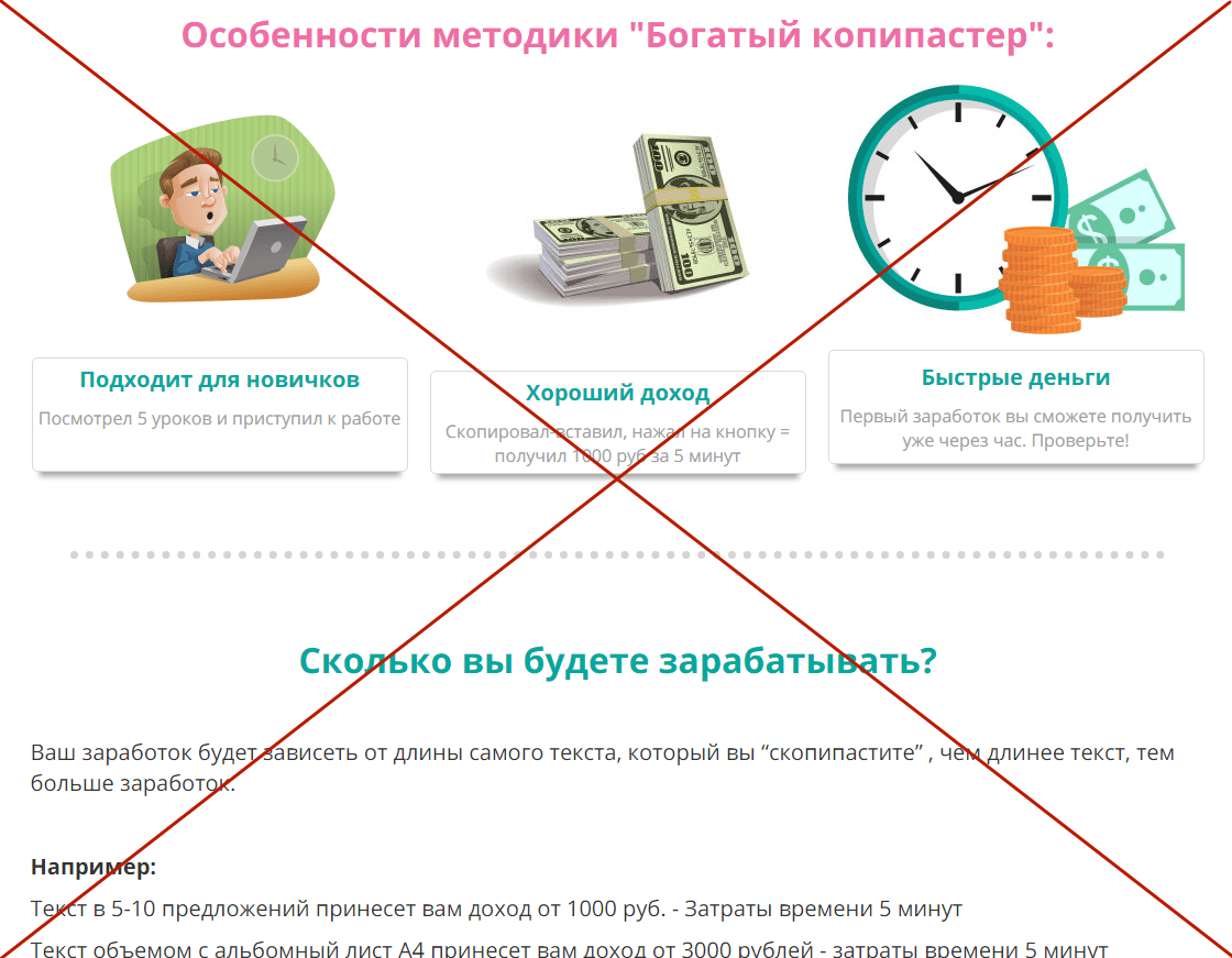 Курс Богатый копипастер - отзывы. Ольга Аринина и ее курс