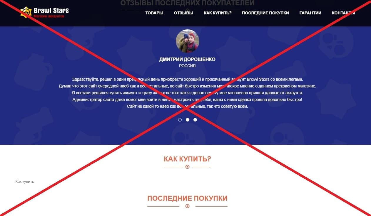 Магазин аккаунтов Brawl Stars (brawlstars-store.ru) - отзывы и проверка