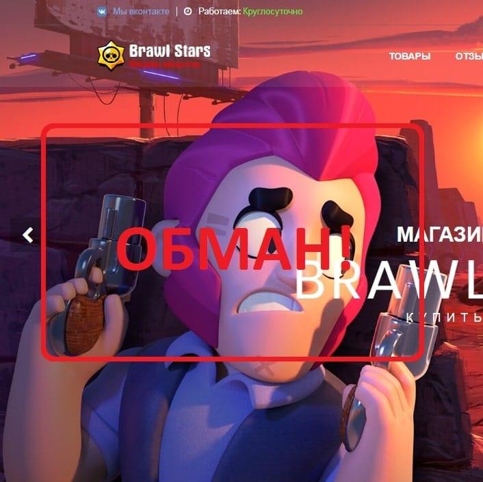 Магазин аккаунтов Brawl Stars (brawlstars-store.ru) — отзывы и проверка