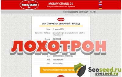 Money Grand 24 - интернациональная система переводов.Отзывы и обзор ep.mgram.site