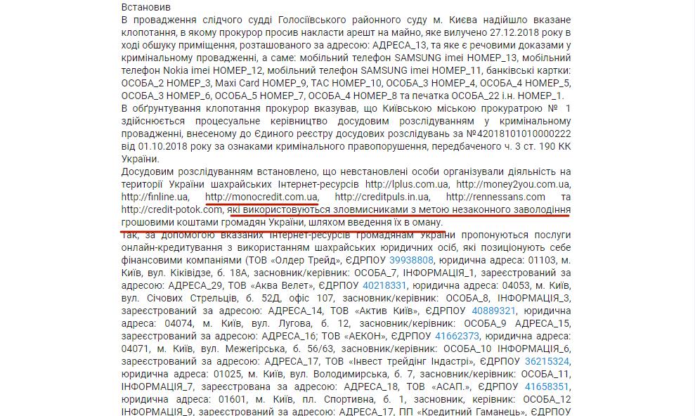 Mono Credit (monocredit.com.ua) - честные кредиты? Отзывы о Моно Кредит