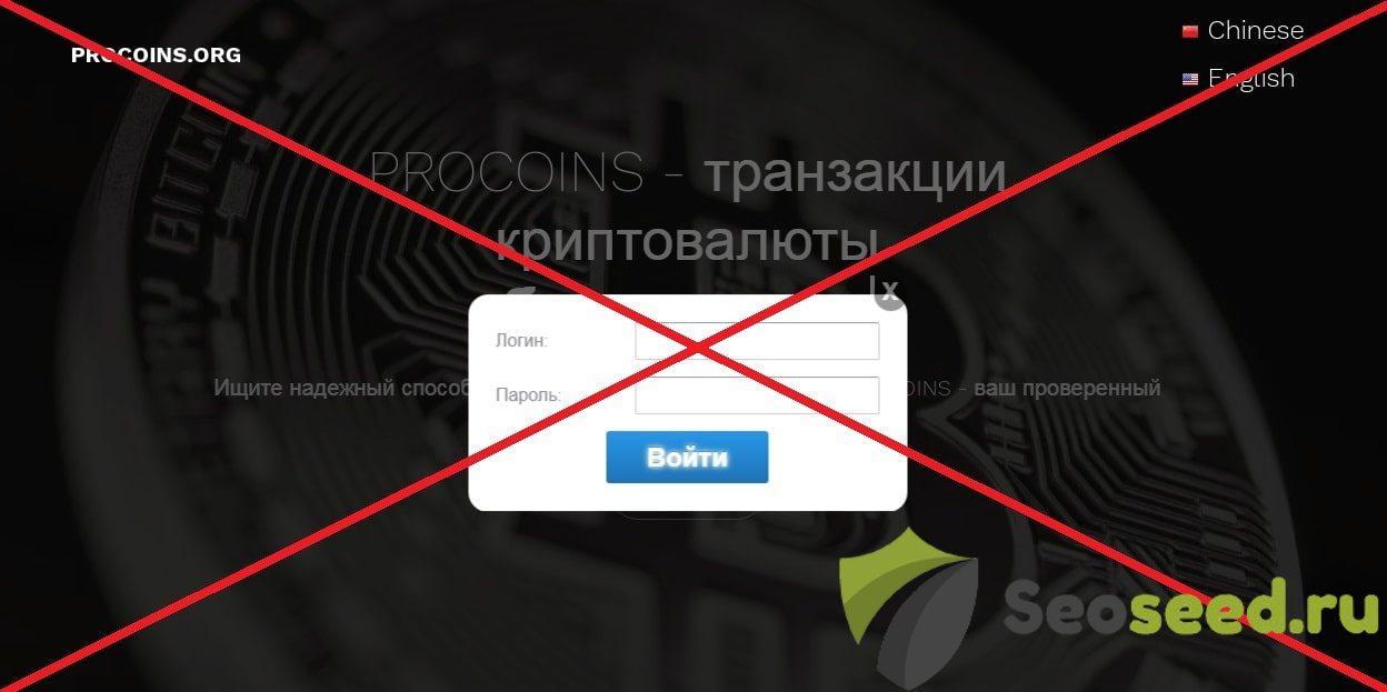Procoins - транзакции криптовалюты. Отзывы и обзор о procoins.org