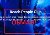 Reach People Club — обзор отзывы и маркетинг