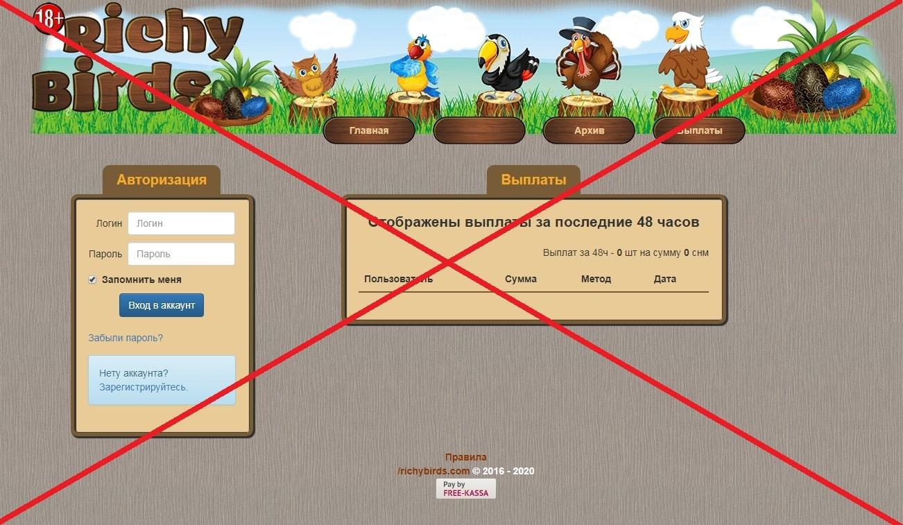 Richy Birds - дешёвая игра. Отзывы о richybirds.com