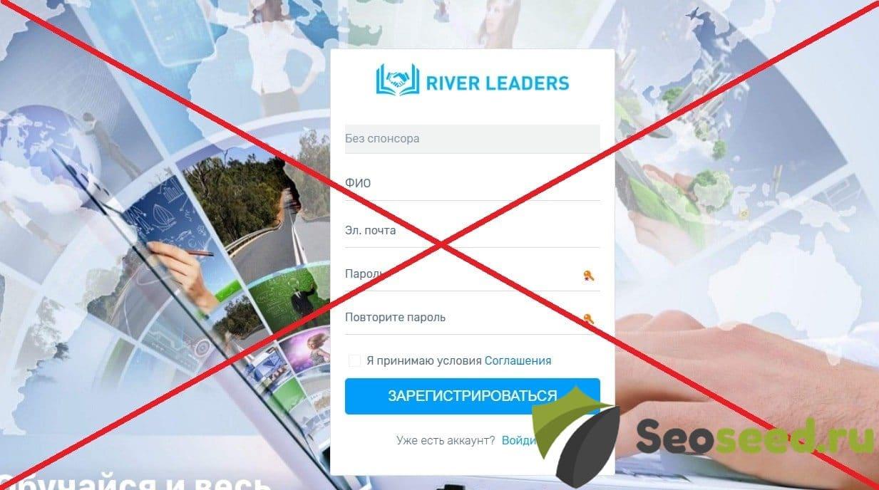 River Leaders - сетевая компания. Отзывы о river-admin.com