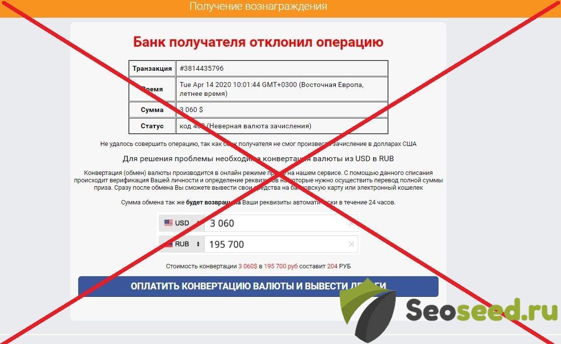 Розыгрыш призов от социальной сети Одноклассники отзывы. Развод?